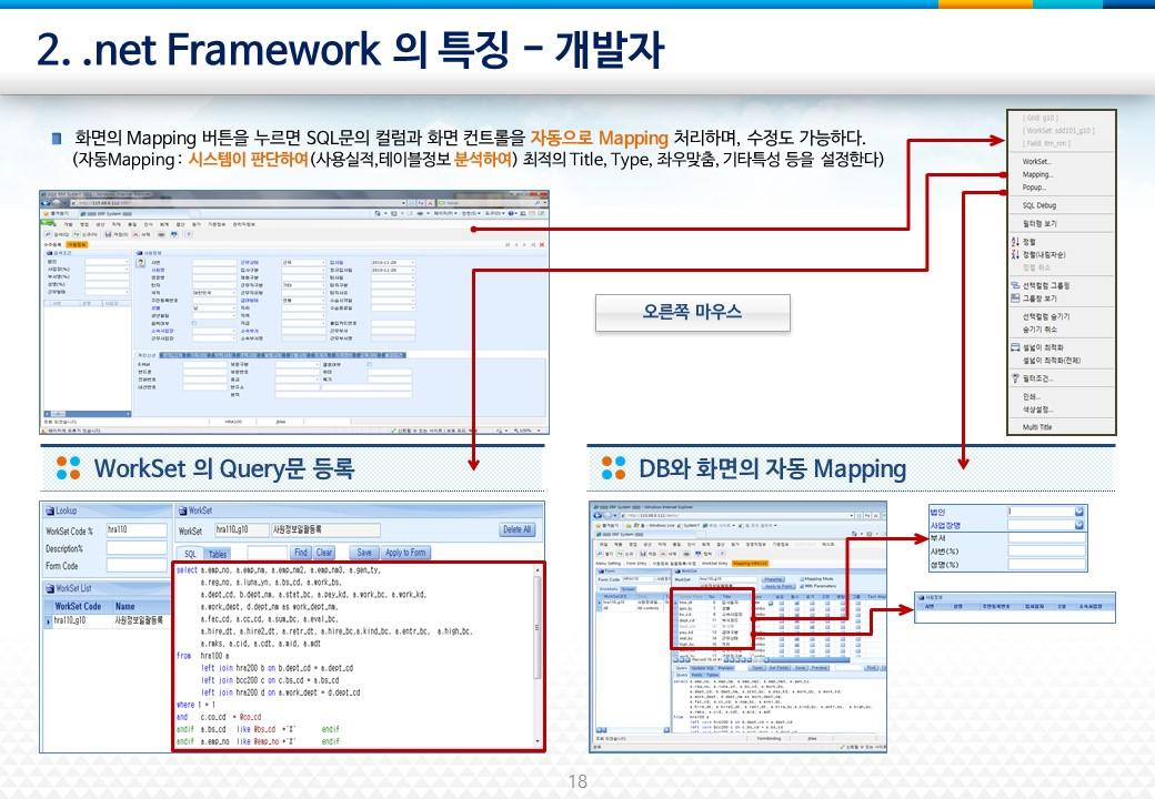 .net Framework erp _ahpro2
